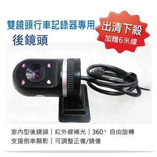 室內後鏡頭-雙鏡頭行車記錄器專用