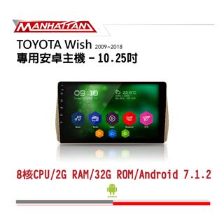 【到府安裝】TOYOTA WISH 2代 2009-2018 專用 10.2吋導航影音安卓主機 - MANHATTAN