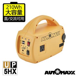AUTOMAXX★UP-5HX DC/AC專業級手提式行動電源旗艦版 [ 可提供5V/12V/110V輸出 ]