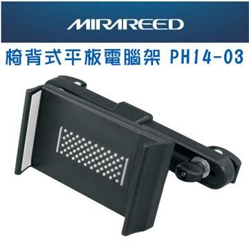 MIRAREED 椅背式平板電腦架 PH14-03