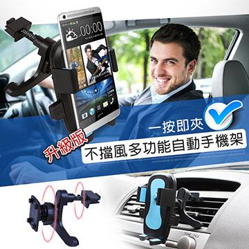 升級版 不擋風多功能自動手機架
