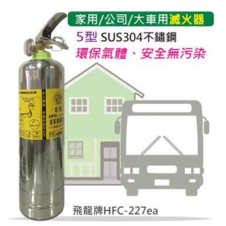 【發現者】[飛龍5型] 家用/公司/大車用 不銹鋼環保氣體 滅火器