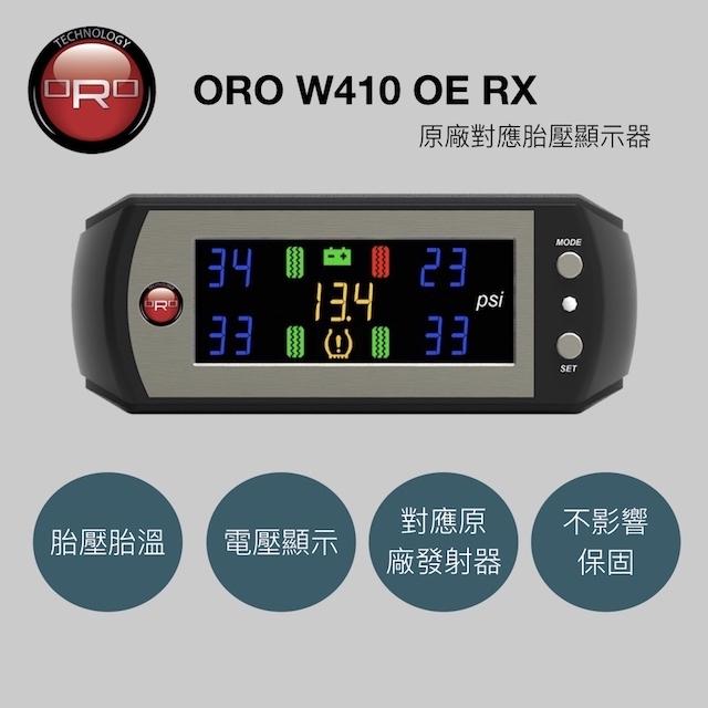 原廠對應胎壓顯示器 ORO W410 OE RX(多款車種可選)
