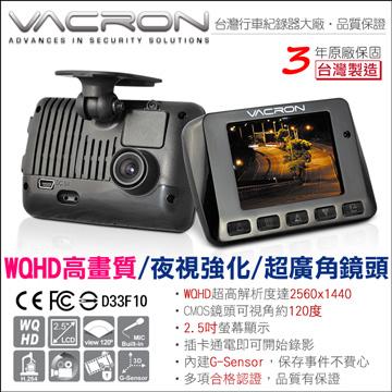 VACRON N33 WQHD 行車影音記錄器