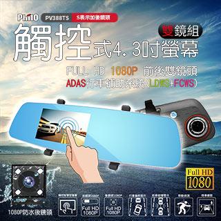 Philo 飛樂視界 觸控智慧型行車記錄器