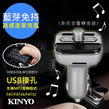 【KINYO】藍牙免持車用音響轉換器(ADB-95)