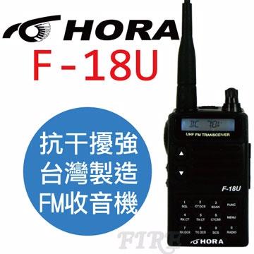HORA F-18U UHF 無線電對講機
