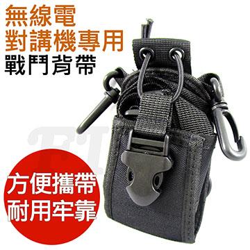 無線電對講機專用 攜帶型 戰鬥背帶 腰帶布套 戰背 (三點式背袋)