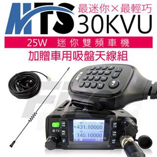 MTS 雙頻 迷你車機 MTS-30KVU(加贈車用吸盤天線組)