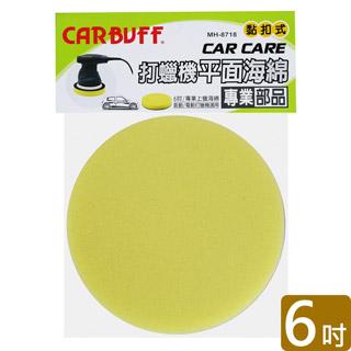 CARBUFF 車痴打蠟機平面海綿/黃色 6吋(2入) MH-8718
