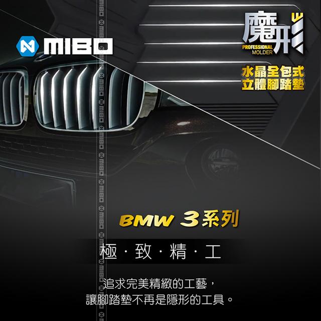 MIBO 米寶 魔形水晶全包式立體腳踏墊 BMW-3i/The standard wheel base 2013~2018年(黑色)