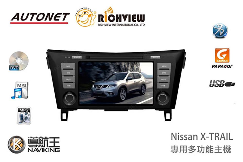 【大吉國際 AUTONET】Nissan Xtail X-trail 汽車音響 導航 DVD 影音 藍芽 多合一主機