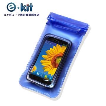 逸奇 e-Kit   手機專用防水袋3米保護套 SJ-B009 藍色