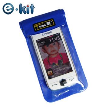 逸奇 e-kit《SJ-0401 手機專用防水3米保護套》