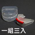 外銷款 可塑定型雙層護齒牙套(一組3入) 防磨牙、籃球、足球、武術、拳擊大眾運動護齒牙套(贈收納盒)