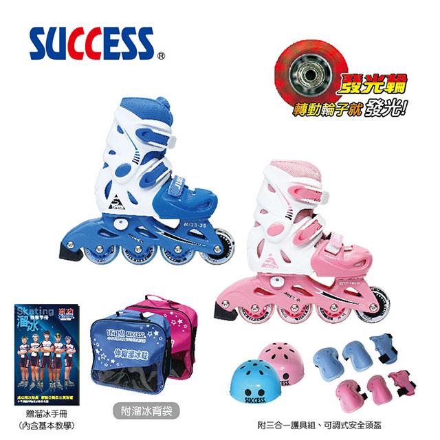 成功SUCCESS 兒童初階伸縮溜冰鞋組S0480