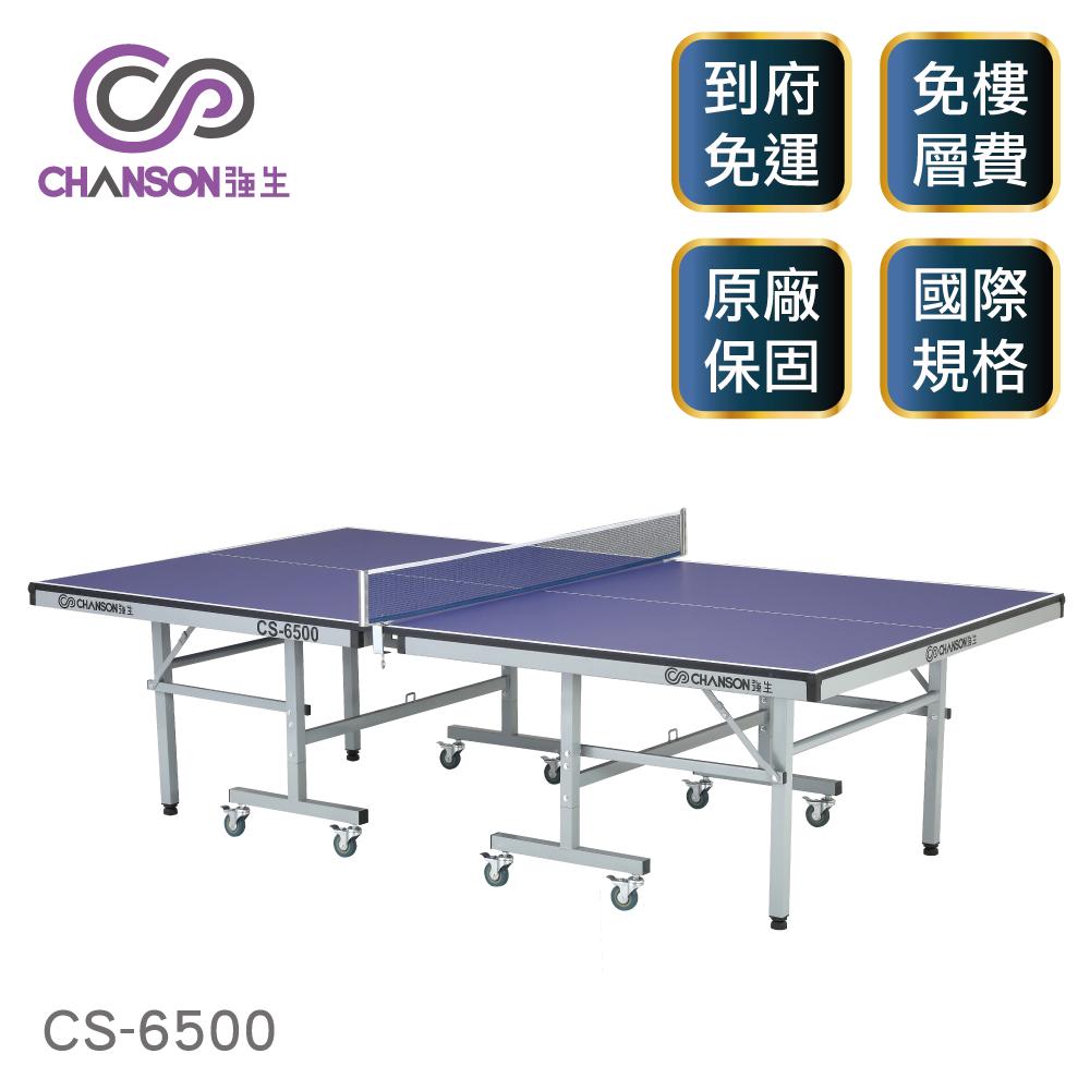 【強生CHANSON】標準規格桌球桌(22mm) CS-6500
