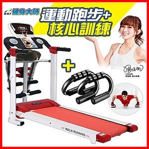 健身大師—全方位核心訓練美姿帶電動跑步機-超跑紅