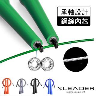 【Leader X】專業競速 可調節訓練跳繩