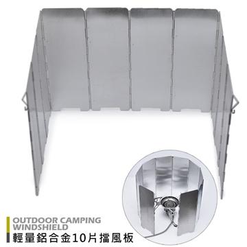 DIBOTE 輕量鋁合金10片擋風板 附收納袋