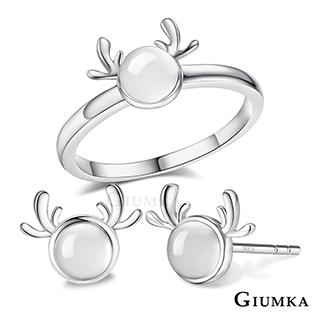 GIUMKA 925純銀 麋鹿 純銀戒指耳環套組 MRS07122-2