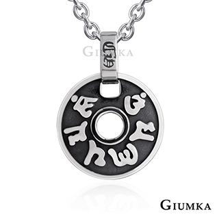 GIUMKA 六字大明咒白鋼項鍊 MN08048