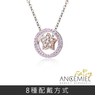 Angemiel安婕米 Fairy精靈 925純銀項鍊套組-圓夢