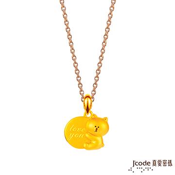Jcode真愛密碼 LINE熊大說愛你黃金墜子-立體硬金款 送項鍊