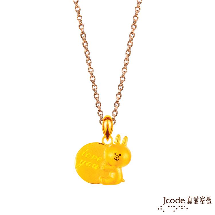 Jcode真愛密碼 LINE兔兔說愛你黃金墜子-立體硬金款 送項鍊