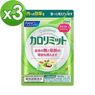 【日本 FANCL】芳珂-FUN口吃 美體錠120粒X3包(30日份/包)