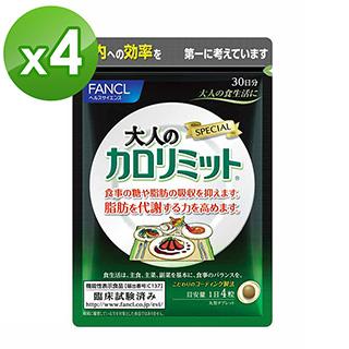 【日本 FANCL】芳珂-加強版美體熱控錠120粒X4包(30日份/包)