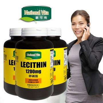 【National Vita】不再依賴便利貼 卵磷脂軟膠囊(3瓶組)