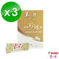 華陀扶元堂 美人計活性珍珠粉3盒(30入/盒)