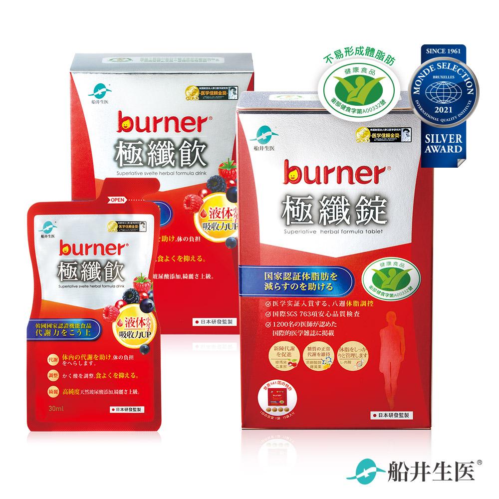 burner倍熱 健字號極纖錠+極纖飲輕盈體驗組(極纖錠60顆x1+極纖飲7入x1)