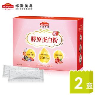 【Nutrimate你滋美得】膠原蛋白粉(24包/盒)-2入