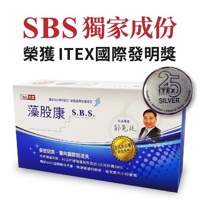 【晶壐】藻股康SBS_榮獲ITEX國際發明獎