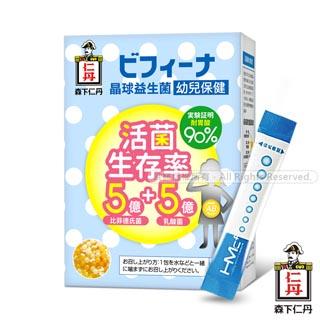 [森下仁丹]晶球益生菌-飲品添加5+5(14條/盒)