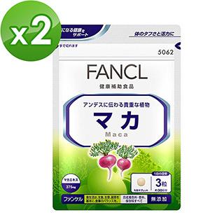 【日本FANCL】鋅活力瑪卡錠90粒X2包(30日份/包)