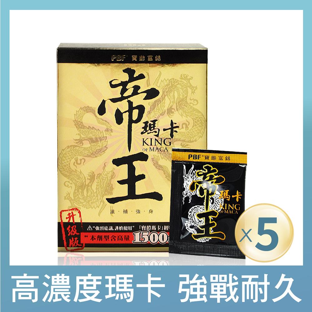 【寶齡富錦】祕魯帝王瑪卡神龍三蔘版(28包/盒)x5盒