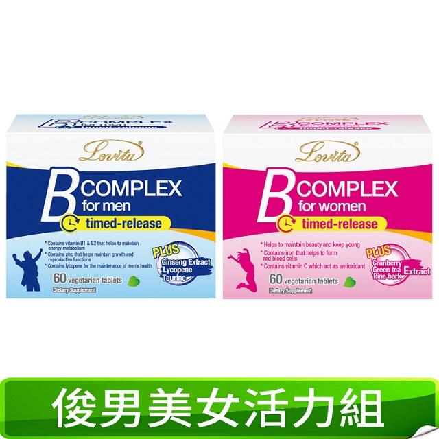 【Lovita愛維他】俊男美女活力組:男性B群+女性B群(60錠/盒)