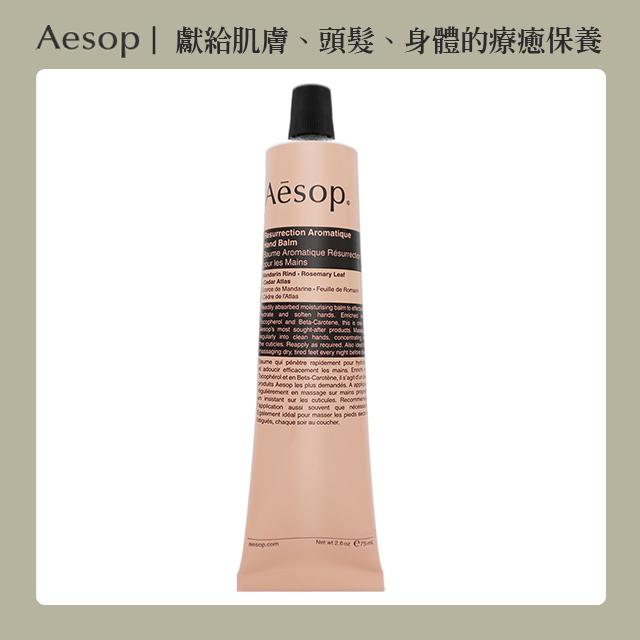 AESOP 賦活芳香護手霜75ml