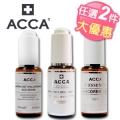 【ACCA】醫美保養:抗皺美白保濕精華液2入組(任選)