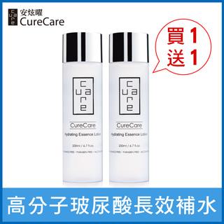 CureCare炫曜【買一送一】潤澤活顏精華水 200ml