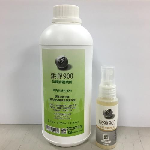 銀彈900補充瓶500ml+30ml