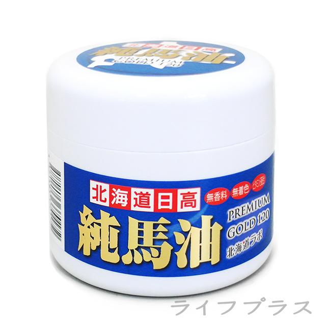 日本北海道日高純馬油-120ml