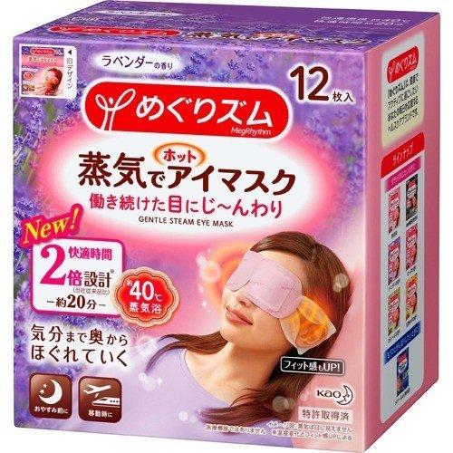 日本品牌【花王Kao】溫感蒸氣眼罩-薰衣草香