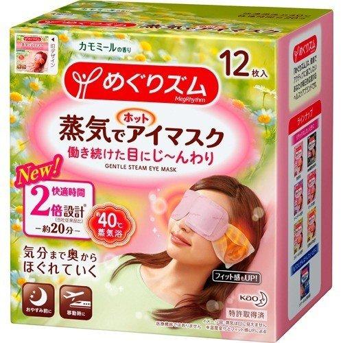 日本品牌【花王Kao】溫感蒸氣眼罩-洋甘菊香
