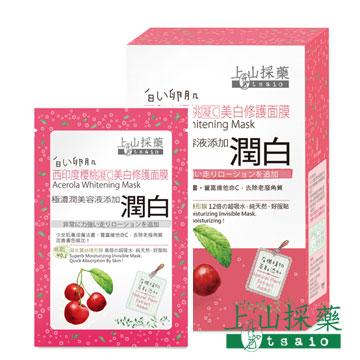 tsaio上山採藥-西印度櫻桃凝C美白修護面膜 10片/盒