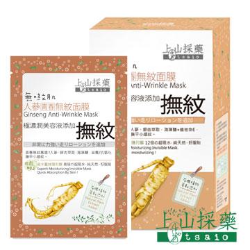 tsaio上山採藥-人蔘青春無紋面膜 10片/盒