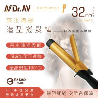 【Dr.AV】DR-132S 時尚金奈米陶瓷造型捲髮棒(2016年最新樣式中大捲髮專用)